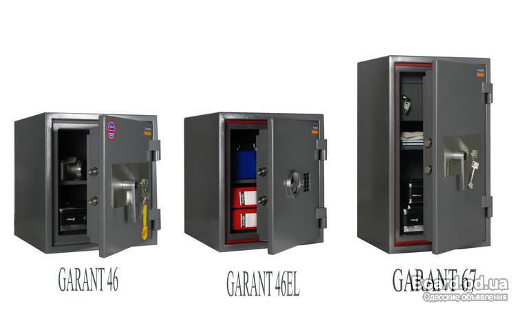 Сейфы серии Garant. Устойчивость к взлому - класс 1, огнестойкость