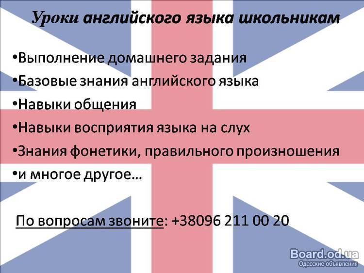 Где репетитор может дать в европе бесплатное объявление холодильники б/у в москве частные объявления