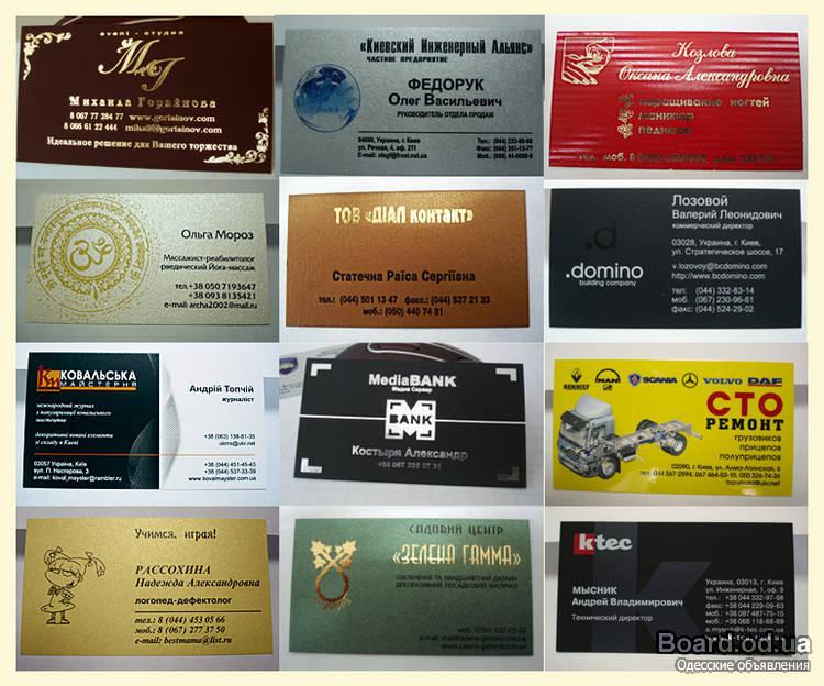 Цена визитки дизайн