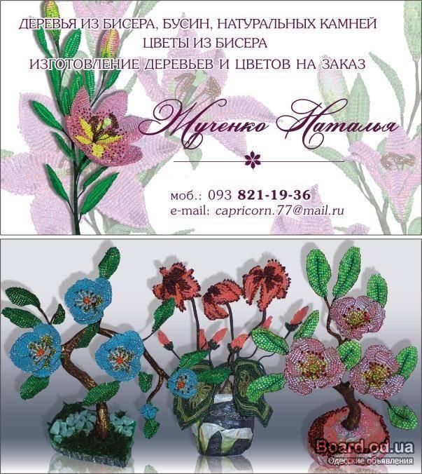 курсы по плетению цветов и деревьев из бисера.