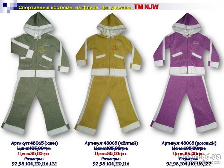 NIKASTYLE - удобная и практичная верхняя детская одежда оптом от