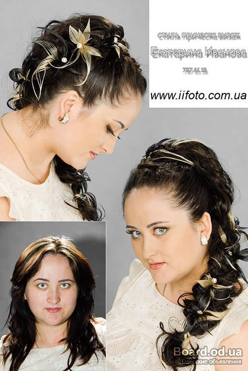одесский форум свадебные прически, макияж одесса