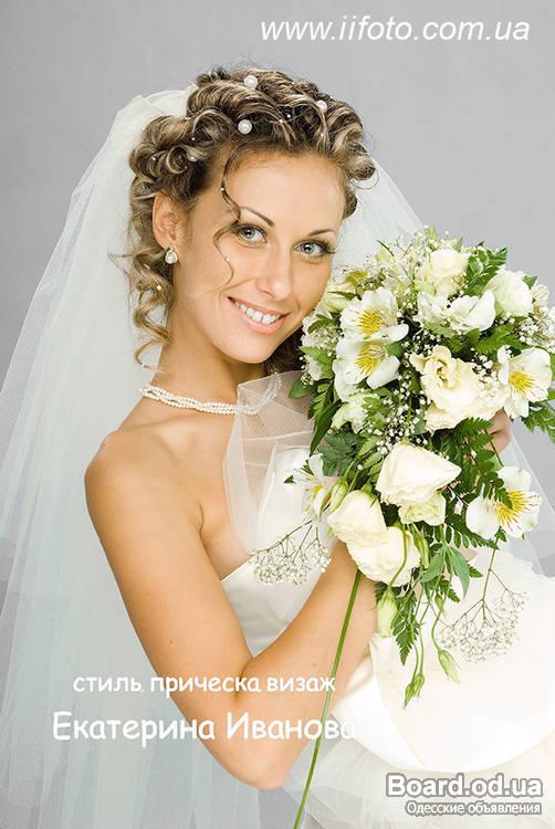 свадебные прически и макияж в одессе