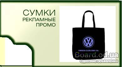 ...хозяйственные, продуктовые сумок, рекламные торбочки, промо сумки.