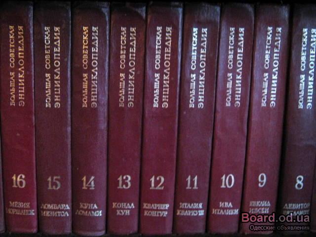 В 1925 году началось издание Большой советской энциклопедии, БСЭ