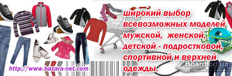 Одежда По Оптовым Ценам