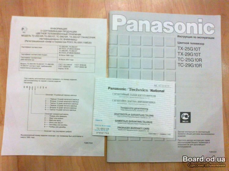 Инструкция PANASONIC на