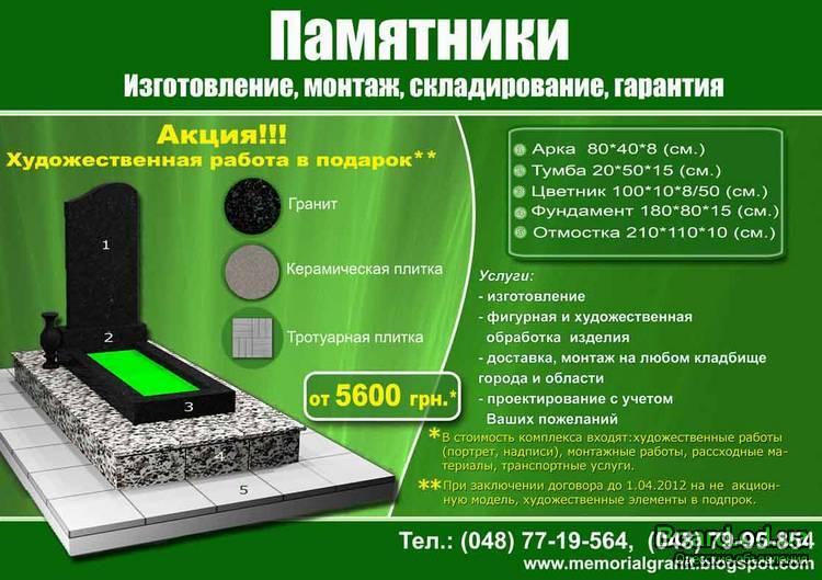 Памятники, изготовление, установка, гарантия На продажу / разное :: Одесская доска объявлений