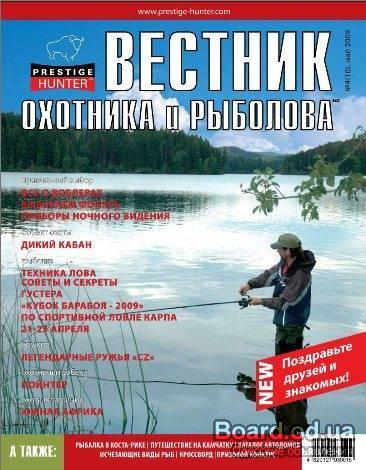 объявление для рыболовов