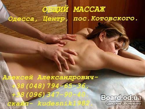 chastnie-obyavleniya-eroticheskiy-massazh-odessa