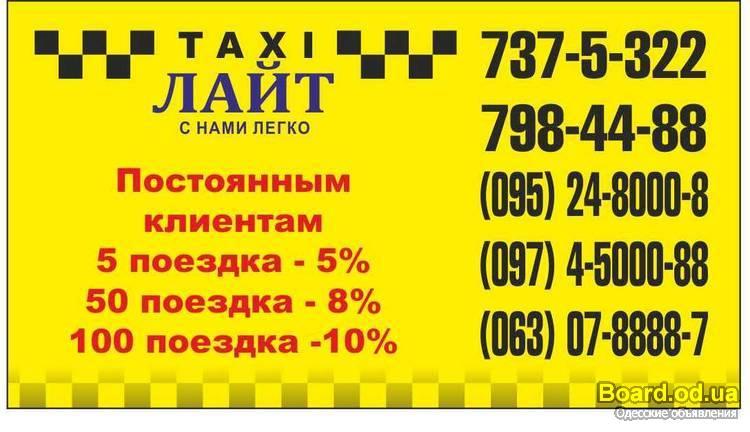 Работа в такси по интернету