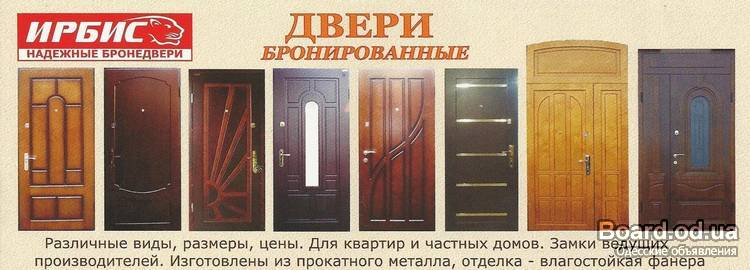 бронированные входные двери в квартиру цена