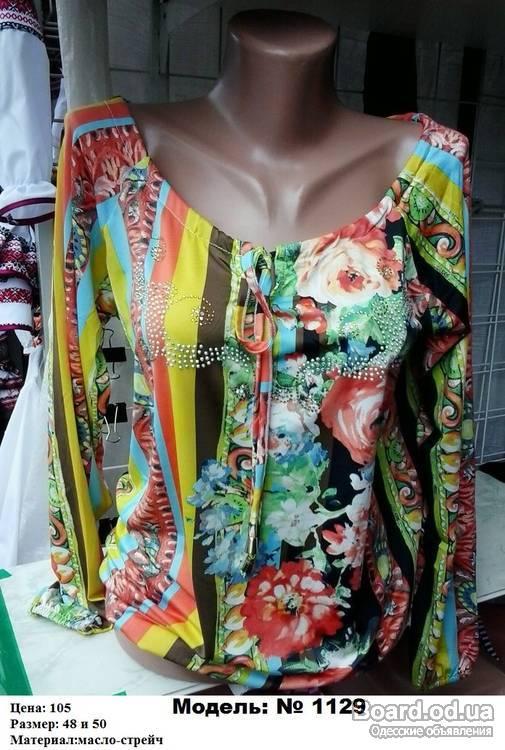 Одежда Турция Купить