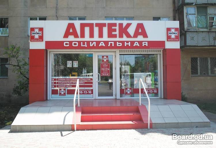 лекарства Низкие Аптека цены 24 АПТЕКА: ИНТЕРНЕТ онлайн на ...