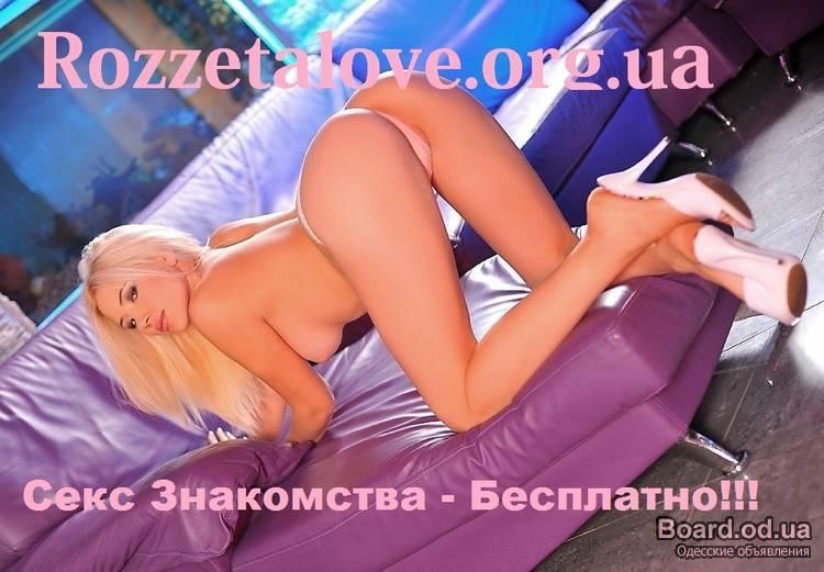 объявления девушек знакомства киева