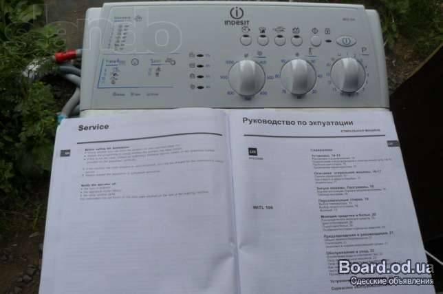Инструкция на русском языке стиральная машина indesit wisl 86.