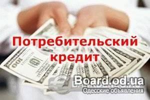 Как сделать рефинансирование с испорченной кредитной историей